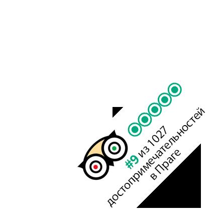 Trip Advisor - #9 из 1027 достопримечательностей в Праге