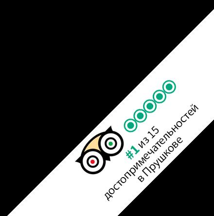 Trip Advisor - #1 из 15 достопримечательностей в Прушкове