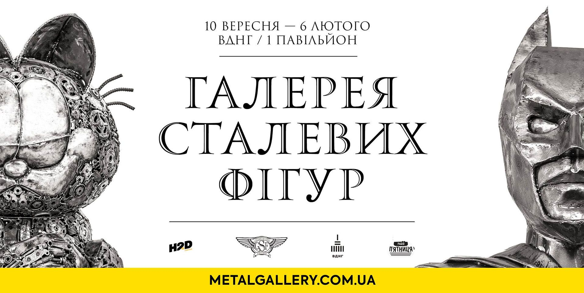 galeria-figur-kijov-ukraina